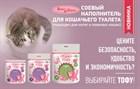 Оставьте отзыв на наполнитель для кошек ТОФУ торговой марки ШУРУМ-БУРУМ и получите до 500 бонусов на счет!