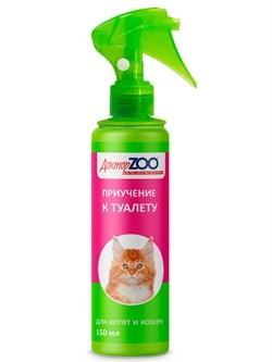 Спрей 150мл Доктор ZOO Приучение к туалету для кошек (ZR0651) - фото 10778