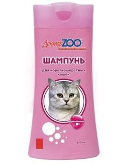Шампунь 250мл Доктор ZOO для короткошерстных кошек (ZR0630) - фото 10779