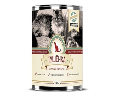 Корм 340г FAVORITE Тушенка  для кошек всех пород (FG06202) - фото 5316