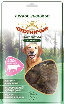 Легкое говяжье 50г ОХОТНИЧЬИ ЛАКОМСТВА для собак - фото 5429