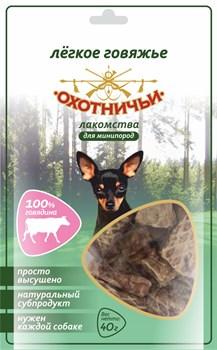 Легкое говяжье 40г ОХОТНИЧЬИ ЛАКОМСТВА для собак мини пород - фото 5431