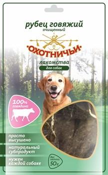 Рубец говяжий очищенный 50г ОХОТНИЧЬИ ЛАКОМСТВА для собак - фото 5433
