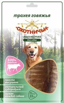 Трахея говяжья 55г ОХОТНИЧЬИ ЛАКОМСТВА для собак - фото 5436