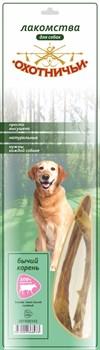 Бычий корень большая упаковка 110г ОХОТНИЧЬИ ЛАКОМСТВА для собак - фото 5438