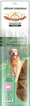 Легкое говяжье 160г большая упаковка ОХОТНИЧЬИ ЛАКОМСТВА для собак - фото 5610