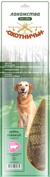 Рубец говяжий 120г большая упаковка ОХОТНИЧЬИ ЛАКОМСТВА для собак - фото 5614