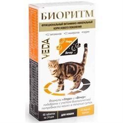 Биоритм 48тб VEDA витамины со вкусом курицы для кошек(Веда002755) - фото 5852