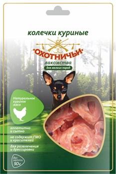 Колечки куриные 50г Охотничьи лакомства для собак мелк.пород (XC100-15) - фото 6860