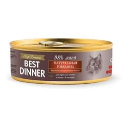 Корм 100г Best Dinner High Premium натуральная говядина для кошек ж/б (7559) - фото 7550