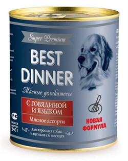 Корм 340г Best Dinner Super Premium с говядиной и языком для собак ж/б (7619) - фото 7567