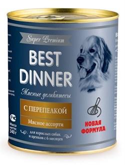 Корм 340г Best Dinner Super Premium с перепелкой для собак ж/б (7620) - фото 7569