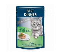 Корм 85г Best Dinner суфле с ягненком для кошек/котят (7428) - фото 7698