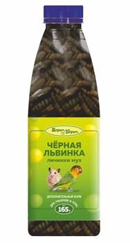 "Личинки мух ""Черная львинка"" 1000мл, 165г Шурум-Бурум лакомство для грызунов и птиц - фото 8306"