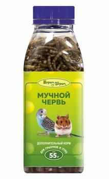 Мучной червь 55г Шурум-Бурум лакомство для грызунов и птиц - фото 8727