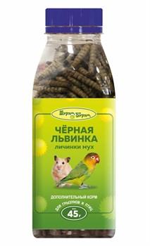 "Личинки мух ""Черная львинка"" 45г Шурум-Бурум лакомство для грызунов и птиц - фото 8728"