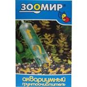 !Грунтоочиститель Зоомир для аквариума (09935)