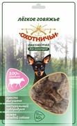 Легкое говяжье 40г ОХОТНИЧЬИ ЛАКОМСТВА для собак мини пород