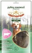 Рубец говяжий очищенный 50г ОХОТНИЧЬИ ЛАКОМСТВА для собак