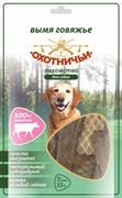 Вымя говяжье 55г ОХОТНИЧЬИ ЛАКОМСТВА для собак