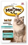 Мнямс хрустящие подушечки 60гр Здоровые зубы для кошек (700033)