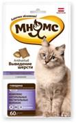 Мнямс хрустящие подушечки 60гр Выведение шерсти для кошек (700040)