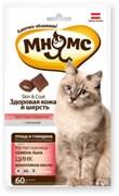 Мнямс хрустящие подушечки 60гр Здоровая кожа и шерсть для кошек (700057)