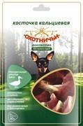 Косточка кальциевая утиная 50г Охотничьи лакомства д/с. мелк.пород