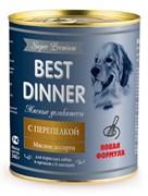 Корм 340г Best Dinner Super Premium с перепелкой для собак ж/б (7620)