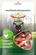 Косточка кальциевая куриная 50г Охотничьи лакомства для собак мелких пород
